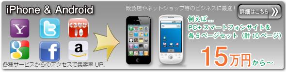 iPhone&Android スマートフォン制作もおまかせ下さい。
